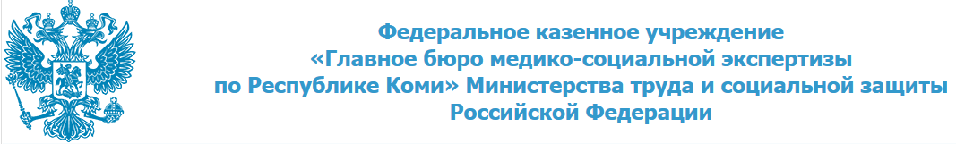 Главное бюро МСЭ по РК