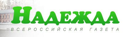 Всероссийская газета